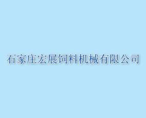 石家庄宏展饲料机械有限公司