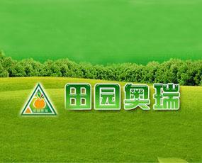 北京田园奥瑞生物科技有限公司