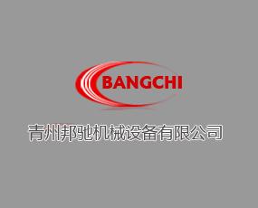 山东青州邦驰机械设备有限公司