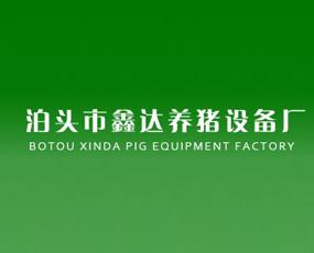 泊头市鑫达养猪设备厂