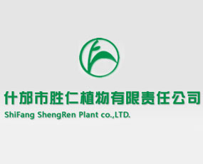 什邡市胜仁植物有限责任公司