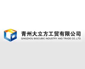 青州大立方工贸有限公司