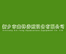 河南省新乡市鑫锋养殖设备有限公司