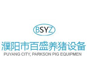 河南省濮阳市百盛养猪设备