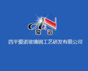 四平爱诺玻璃钢工艺研发有限公司