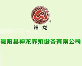 舞阳县神龙养殖设备有限公司