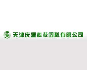 天津庆源科技饲料有限公司