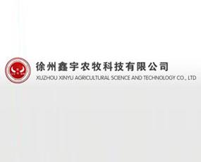 徐州鑫宇农牧科技有限公司