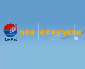 巴彦淖尔市飞虹饲料科技有限公司