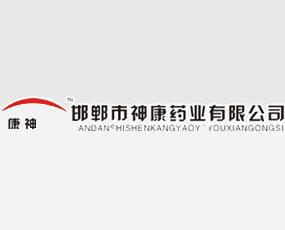 邯郸市神康(康神-汇)药业有限公司