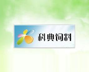 沈阳市科典饲料厂