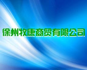 徐州牧康商贸有限公司