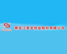 黑龙江美龙牧业股份有限公司
