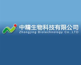 哈尔滨中精生物科技有限公司