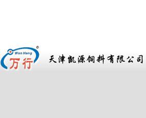 天津凯源饲料有限公司