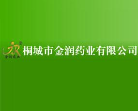 桐城市金润药业有限公司