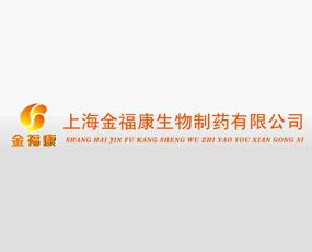 上海金福康生物制药有限公司