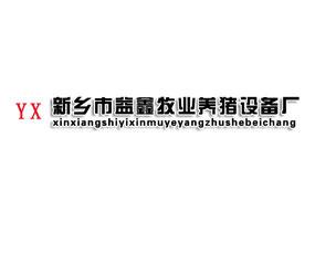 河南新乡市益鑫牧业养猪设备厂