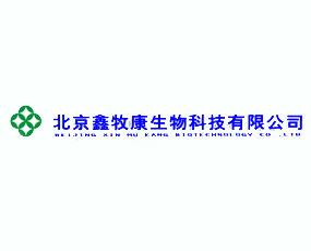 北京鑫牧康生物科技有限公司