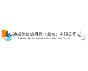 迪威德信鸽用品(北京)有限公司