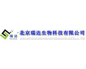 北京瑞达生物科技有限公司