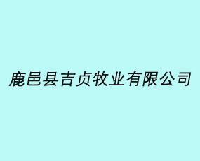 鹿邑县吉贞牧业有限公司