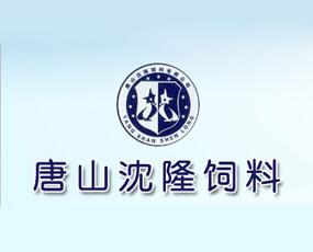 唐山沈隆饲料有限公司