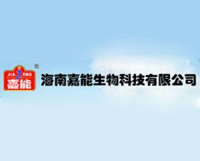 海南嘉能生物科技有限公司