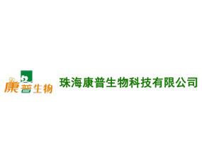 珠海康普生物科技有限公司
