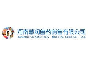 河南慧润兽药销售有限公司