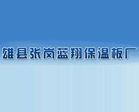 雄县张岗蓝翔保温板厂