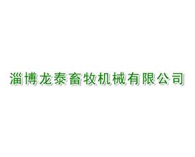 淄博龙泰畜牧机械有限公司