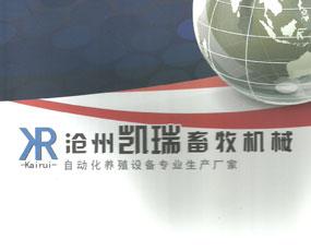 沧州市凯瑞畜牧机械有限公司