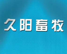 山东省宁津县久阳畜牧机械温室工程有限公司