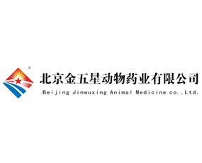 北京金五星动物药业有限公司