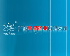 广东粤星药业有限公司
