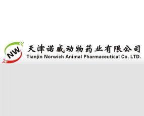 天津诺威动物药业有限公司