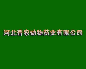 河北晋农动物药业有限公司