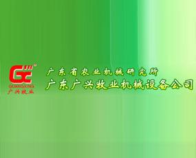 广东广兴牧业机械设备公司
