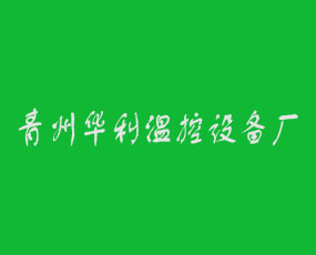 山东青州华利温控设备厂