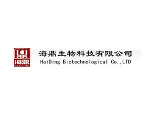 海鼎生物科技有限公司