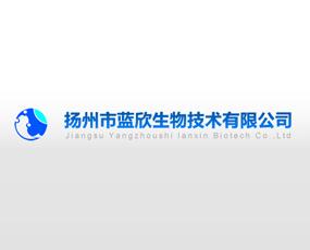 扬州市蓝欣生物技术有限公司