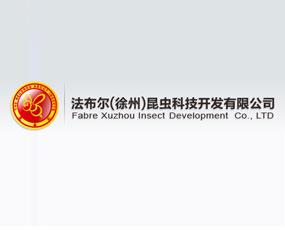 法布尔(徐州)昆虫科技开发有限公司
