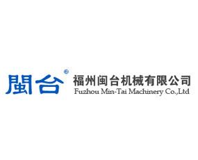 福州闽台机械有限公司