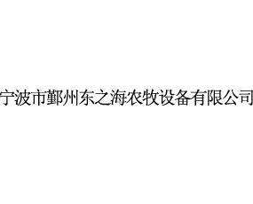 丹东市振兴区清江塑料制品厂