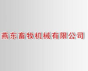 大厂回族自治县燕东畜牧机械有限公司