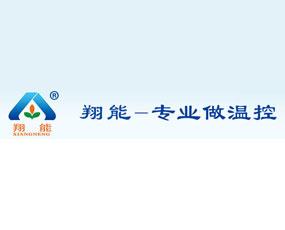 青州市翔能温控设备有限公司