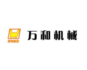 青州万和机械有限公司