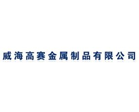 威海高赛金属制品有限公司