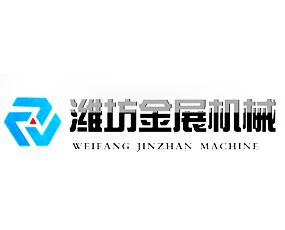 潍坊金展机械设备有限公司